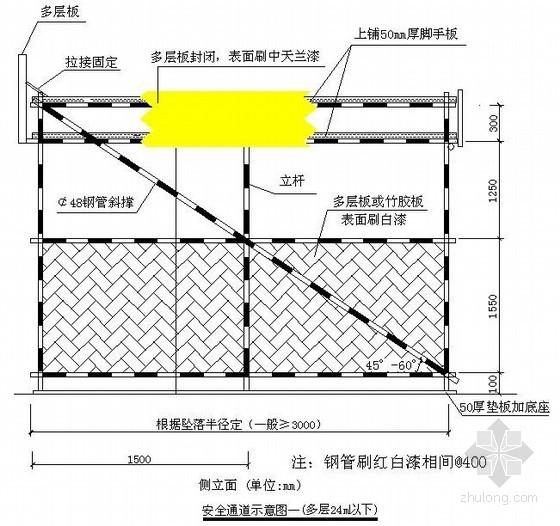 建筑工程安全通道示意图(多层24m以下)