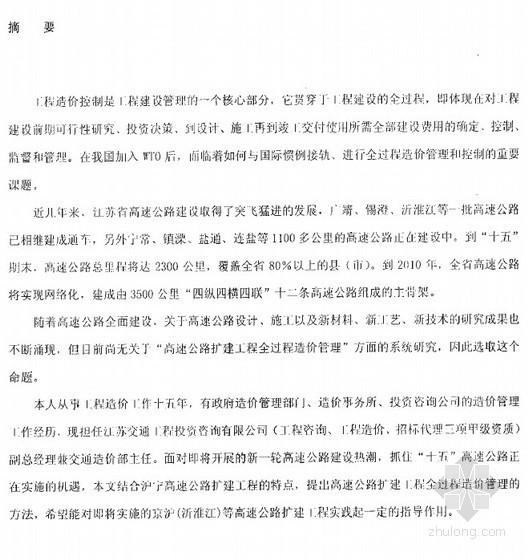 [硕士]沪宁高速公路扩建工程全过程造价管理[2005]