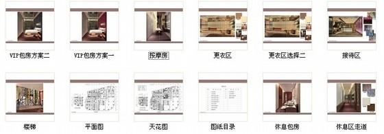 [上海]高档商务休闲会所室内设计概念方案图资料图纸总缩略图