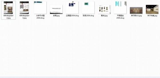 [毕业设计]某展览纪念馆室内设计施工图(含效果) 总缩略图