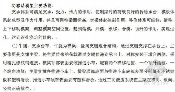湘桂客专简支箱梁移动模架造桥机施工方案
