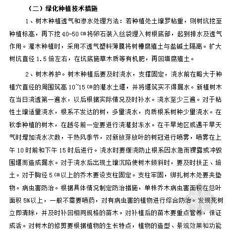 [2013]园林绿化工程技术标(66页)