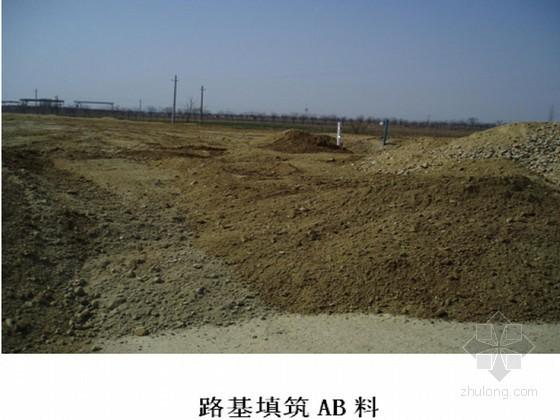 铁路客专湿陷性黄土路基处理施工技术研究报告(原创)