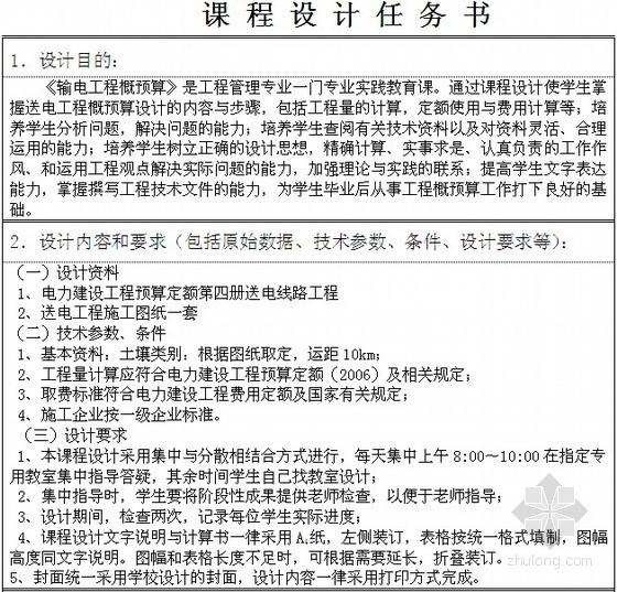[吉林]220KV输电工程预算课程设计任务书(2013年)
