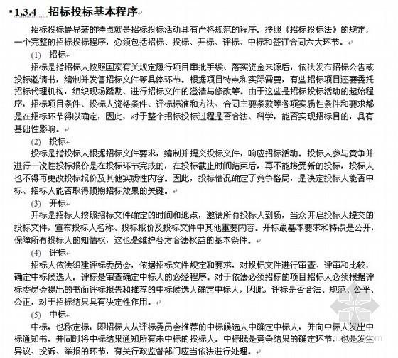 2012版招标采购法律法规与政策培训教材(WORD版)