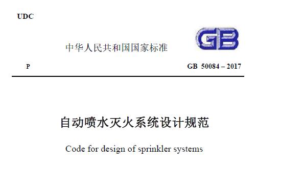 自动喷水灭火系统设计规范GB50084-2017