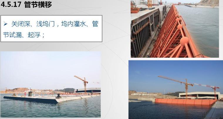 港珠澳大桥人工岛及沉管隧道施工技术交流汇报PPT(79页)-管节横移