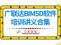 [精]广联达BIM5D软件培训讲义合集