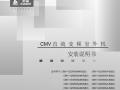 志高中央空调CMV直流变频室外机安装说明书