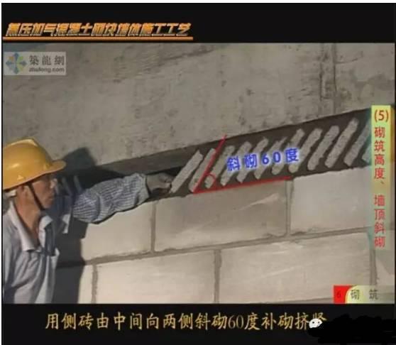 这样教学混凝土砌块施工工艺,早就成为技术负责人啦!_17