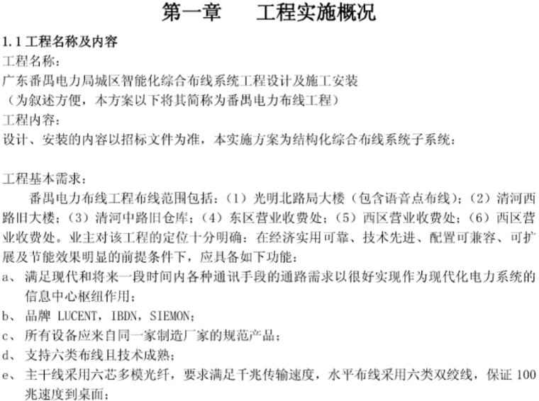 广东番禺电力局计算机网络系统综合布线系统工程施工规划书