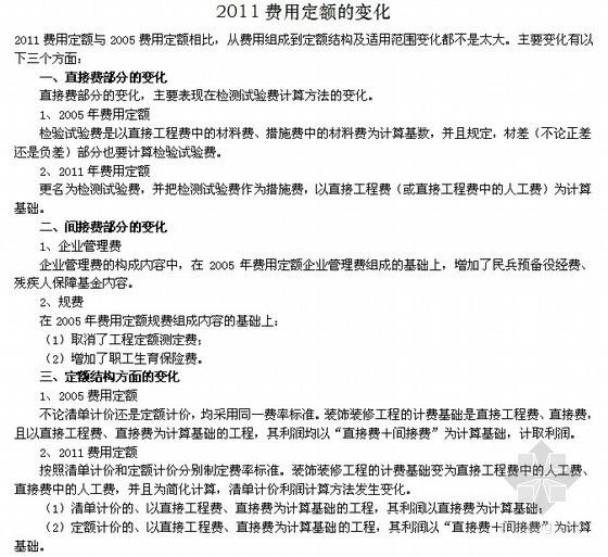 [山西]2011版预算定额及费用定额交底(定额变化 37页)