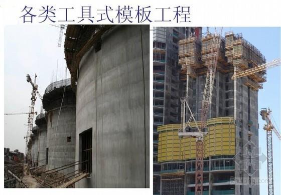 危险性较大的建筑工程安全管理培训讲义(节点详图)
