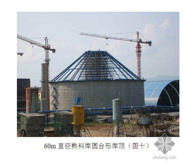 大直径筒库钢结构屋盖施工工法(无内筒)
