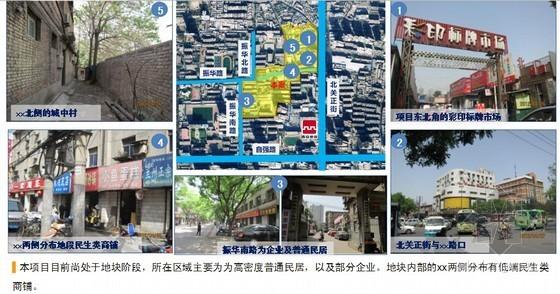 [西安]城市综合体项目商业开发建议与前期策划(图文并茂)