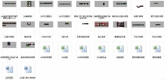 [天津]大型地产设计院设计欧式精装样板房施工图(含两户型)-[天津]大型地产设计院设计欧式精装样板房施工图缩略图