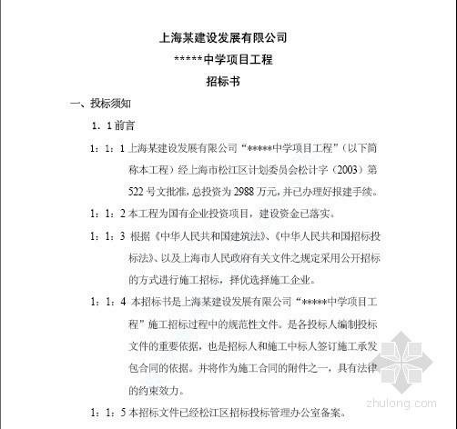 上海某中学项目工程施工招标文件