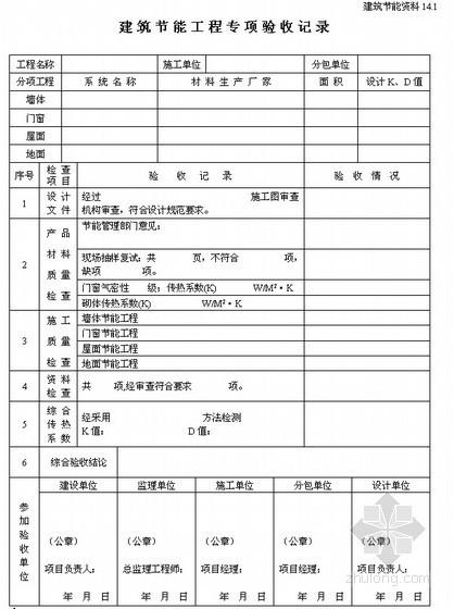 [绍兴]建筑节能工程资料表格(空白)