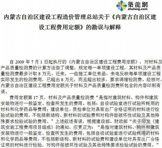 《内蒙古自治区建设工程费用定额》的勘误与解释
