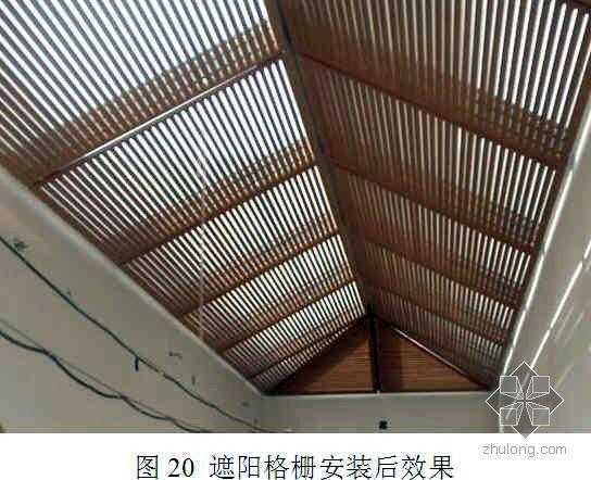 江苏某博物馆工程综合施工技术总结(金属板防水 钢结构  干挂石材  板块幕墙  铝合金遮阳格栅)