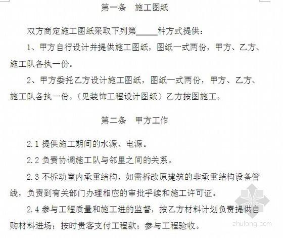 家装工程施工合同(3页)