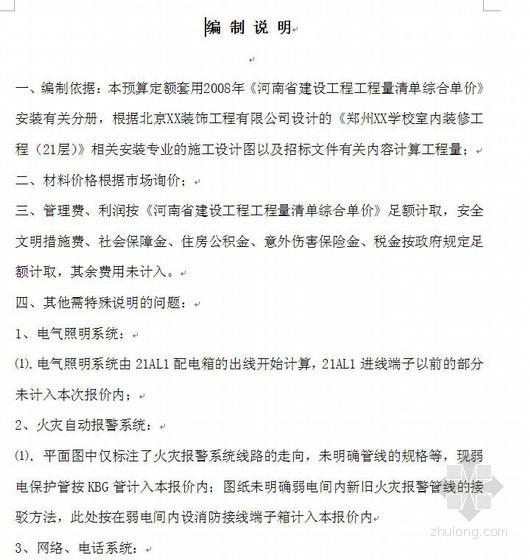 郑州某学校安装工程预算书