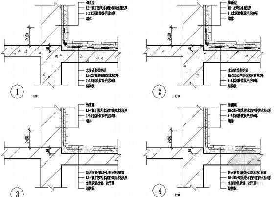 厨房、卫生间防水施工节点构造详图