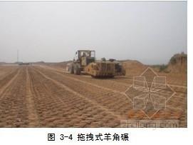集团公司路基工程标准化施工管理细则