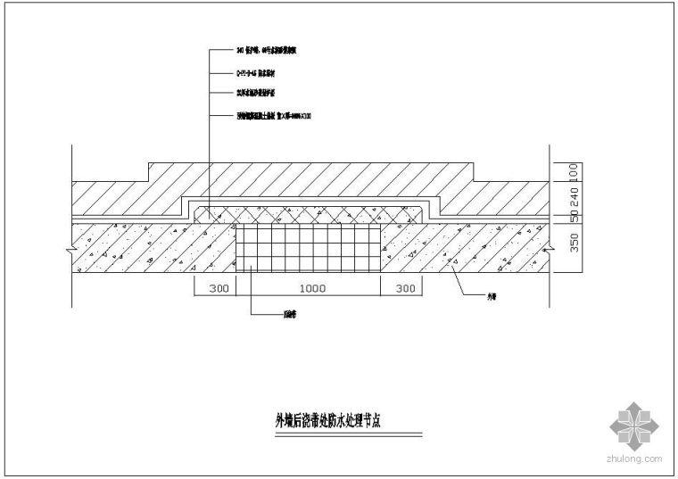 某外墙后浇带处防水处理节点构造详图