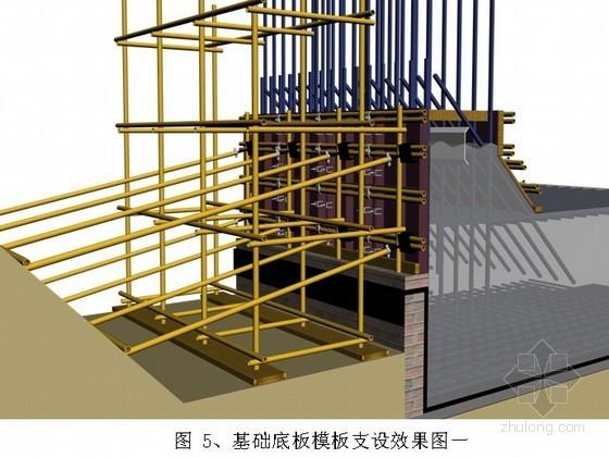 [北京]火车站基础底板、墙柱模板施工方案
