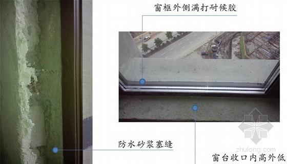 卫生间防水工程施工工艺