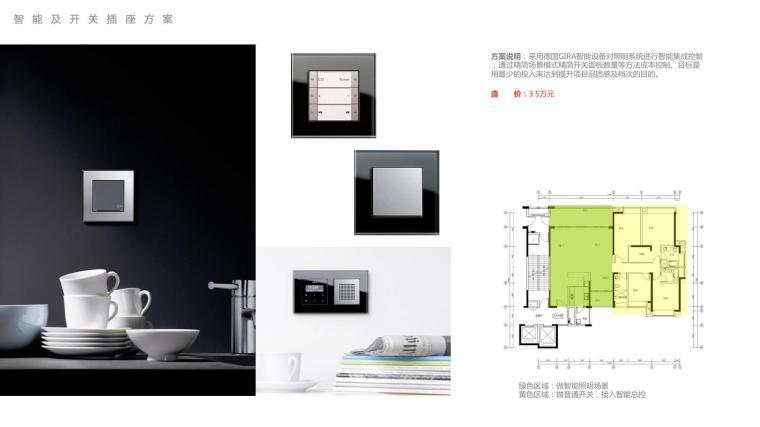 东莞]都市精英国际风格四居室样板房室内设计方案-1 (40).jpg
