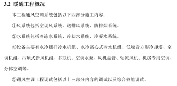 石家庄地铁指挥中心暖通施工方案(详细)_2