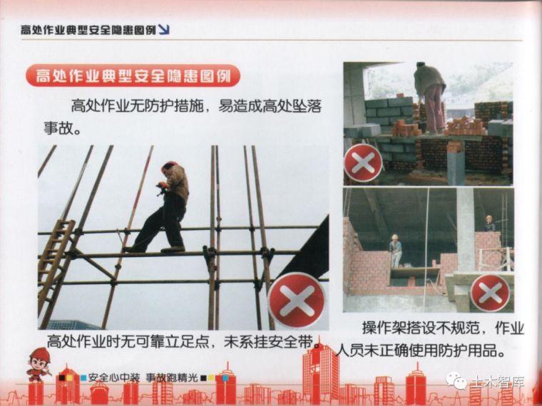 大用系列,建筑施工现场安全知识画册之高处作业_65