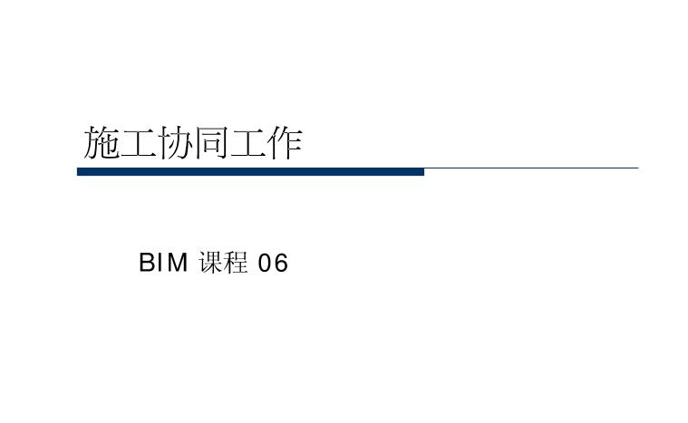 BIM课程-施工协同06