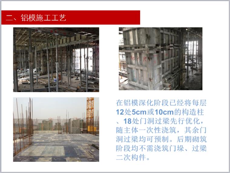 超高层结构住宅楼整体施工方案