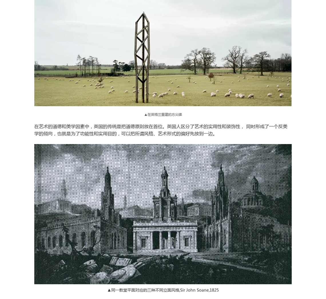 英国传统文化作用下的现代建筑发展历程