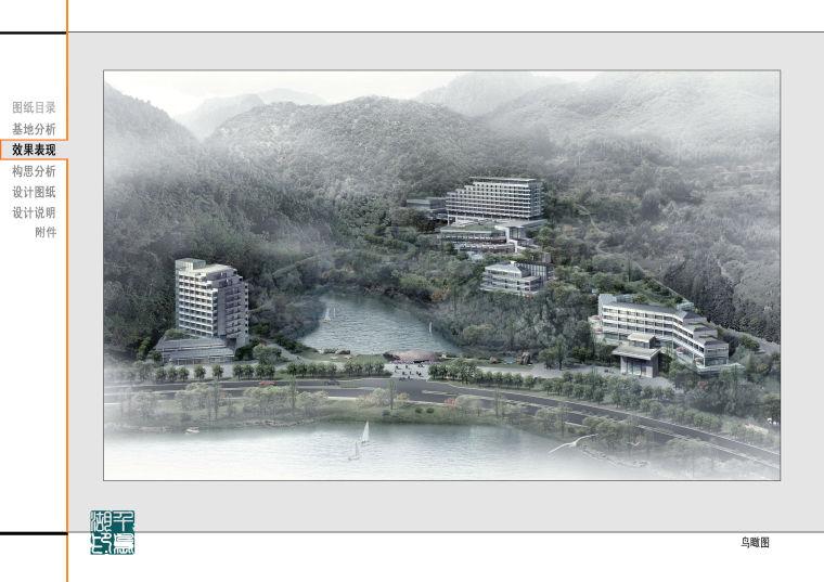 [杭州]千岛湖五星级度假酒店建筑方案