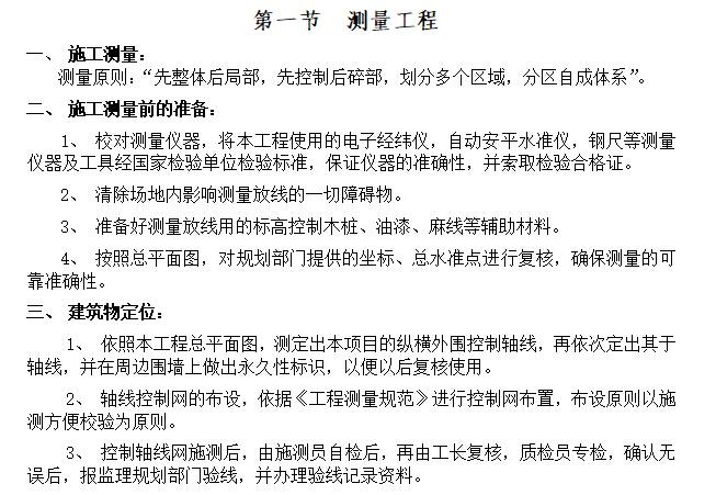 南京工业大学课程设计指导书——新厂区工程施工组织设计_2