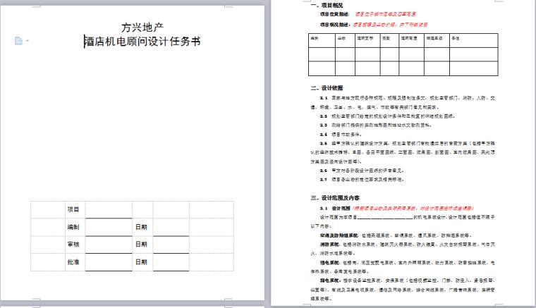 indesign文本模板资料下载-酒店机电顾问设计任务书模板