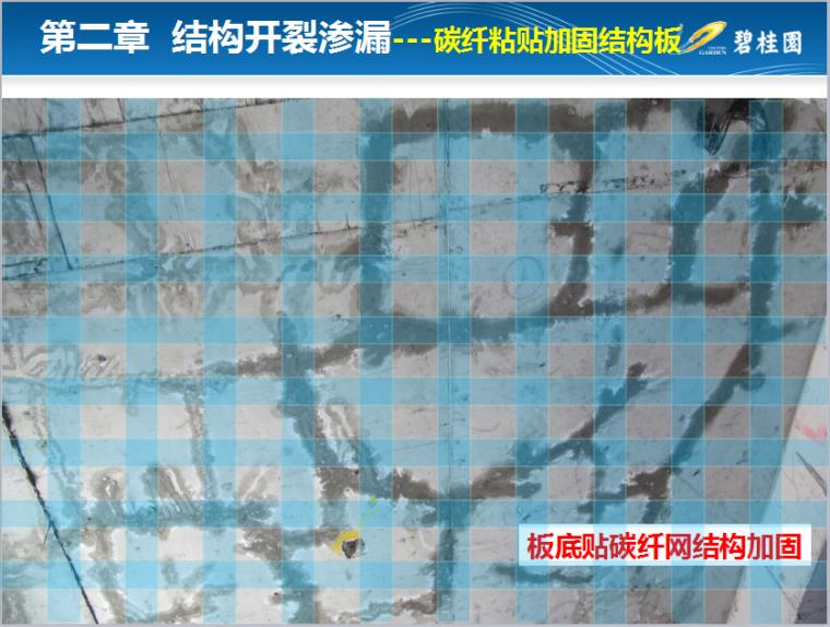 【碧桂园】《防开裂、防渗漏重点控制》PPT总结_4