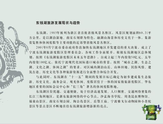 宁波千玉琉璃谷项目策划与概念规划