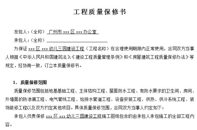 [广东]2018幼儿园建设工程施工合同word181页_3