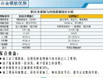 【中建五局】八里洲碧桂园铝合金模板应用案例分享(共42页)