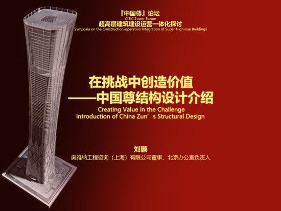 刘鹏:在挑战中创造价值——中国尊结构设计介绍