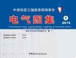 【中南标】15ZD01 民用建筑防雷与接地装置