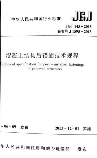 JGJ 145-2013 混凝土结构后锚固技术规程