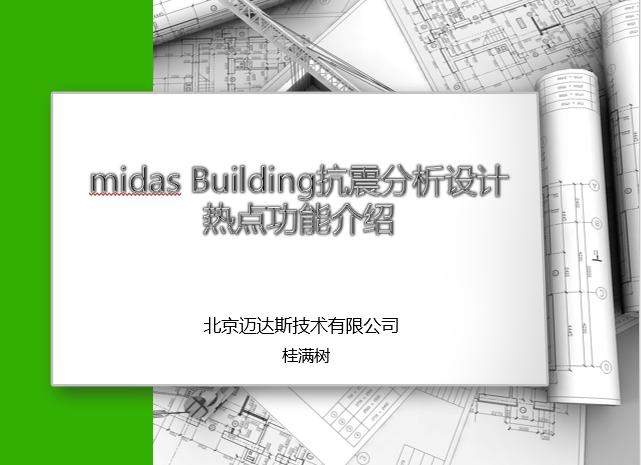 midas-Building抗震分析设计热点功能介绍_1