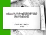 midas-Building抗震分析设计热点功能介绍