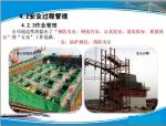 建筑工程安全质量管理及案例处理分析(图文并茂)